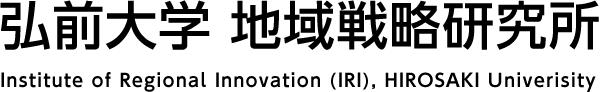 弘前大学 地域戦略研究所
